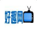 好趣网手机版网络电视软件下载