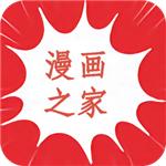 漫画之家正版app