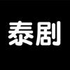 泰剧TV破解版