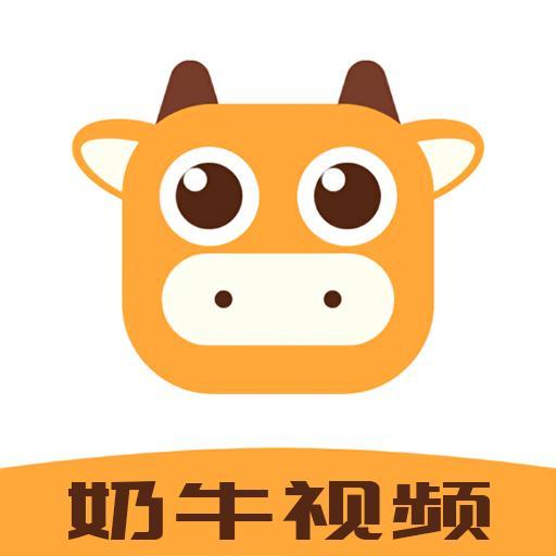 奶牛视频app下载安装