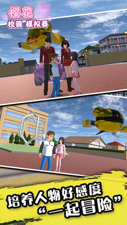 樱花校园模拟器1.038.72中文版城堡版