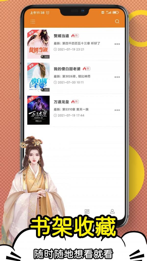 日更小说app官方版
