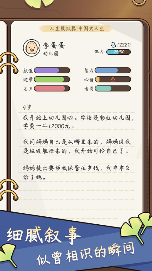 中国式人生无限天赋点版