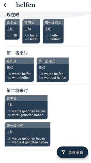 扎雅德语词典安卓版
