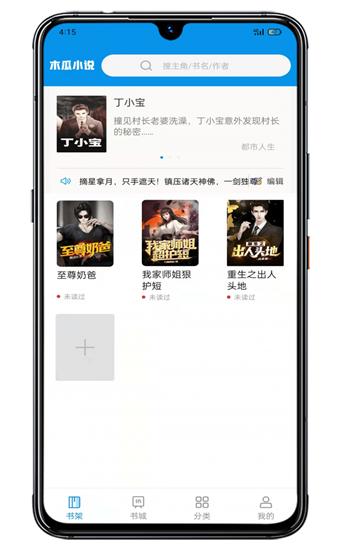 木瓜小说app官方版