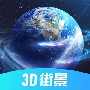 3D北斗街景地图免费