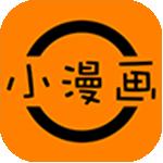 小漫画安卓版app