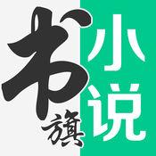 书旗小说网页版官方下载