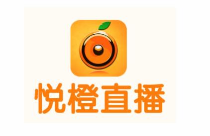 悦橙直播平台下载