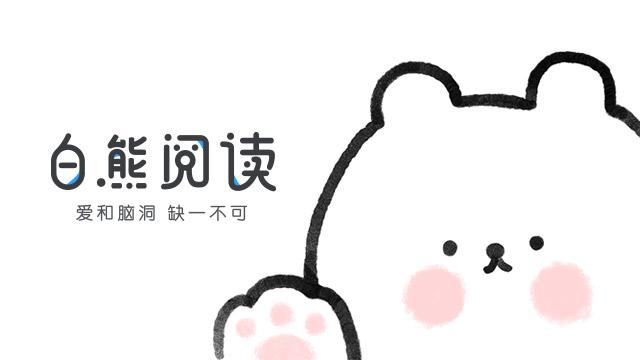 白熊阅读app下载安装