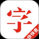 快快查汉语字典苹果版