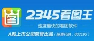 2345看图王免费下载