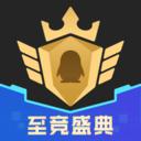 企鹅电竞直播app
