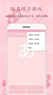 樱花日语软件