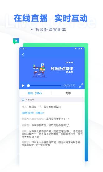 粉笔职教app