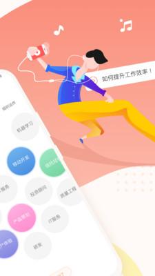 知鸟app安装包