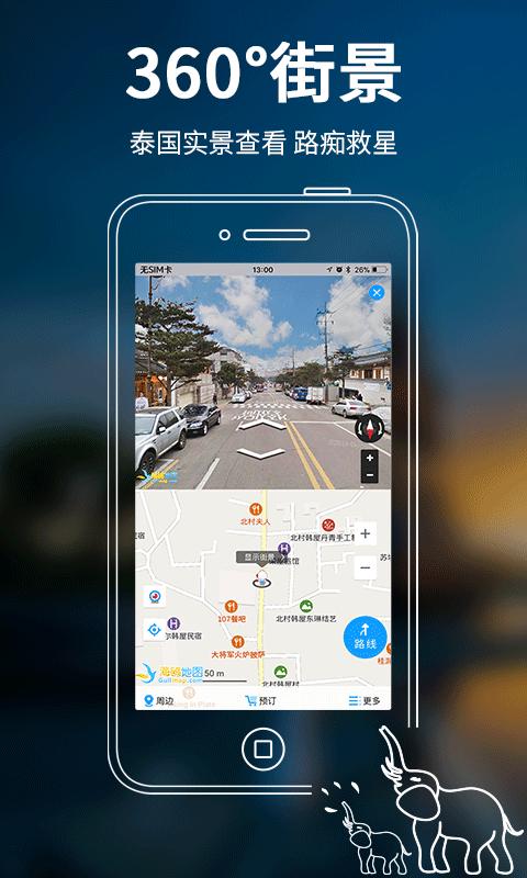 泰国地图app中文版