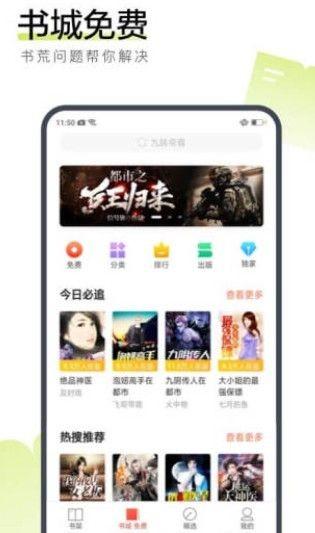 暖才中文网软件免费