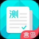 最新版普通话测试app