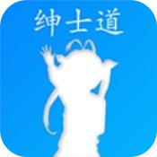 绅士道app破解版安卓版下载v1.6.3