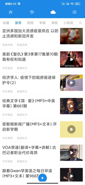 中英互译翻译app