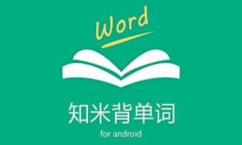 知米背单词app下载安装